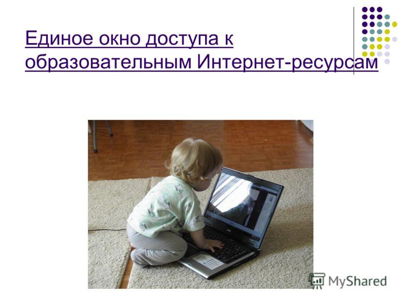 Единое окно доступа к образовательным Интернет-ресурсам