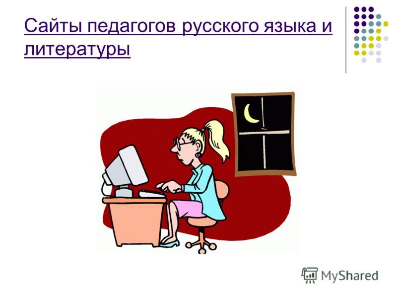 Сайты педагогов русского языка и литературы