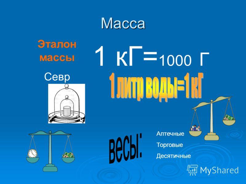 Масса Эталон массы Севр 1 кГ= 1000 Г Аптечные Торговые Десятичные