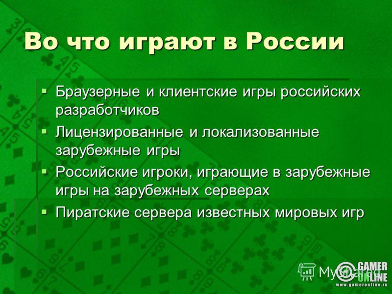 Во что играют в России Браузерные и клиентские игры российских разработчиков Браузерные и клиентские игры российских разработчиков Лицензированные и локализованные зарубежные игры Лицензированные и локализованные зарубежные игры Российские игроки, иг