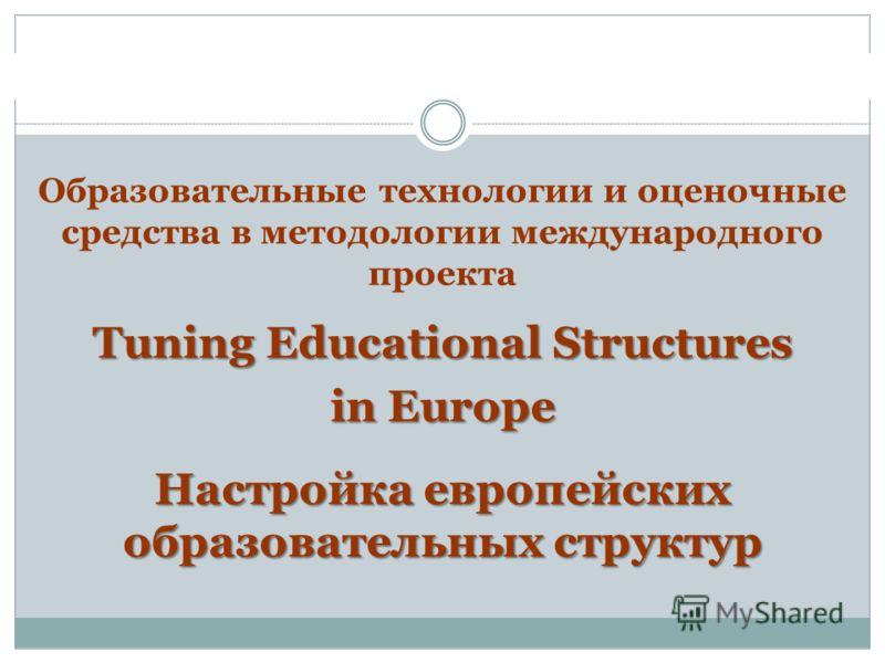 Образовательные технологии и оценочные средства в методологии международного проекта Tuning Educational Structures in Europe Настройка европейских образовательных структур