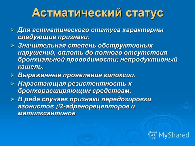 Статус Астматический