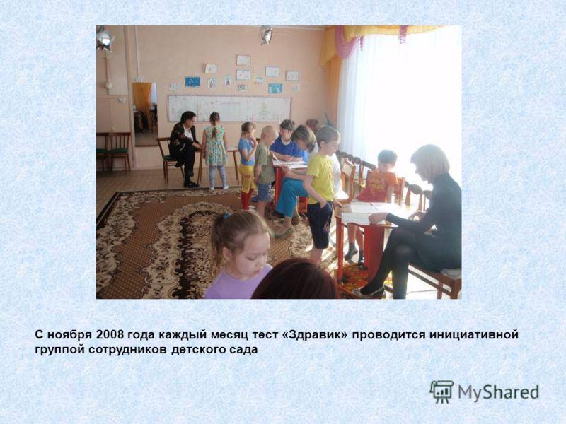 С ноября 2008 года каждый месяц тест «Здравик» проводится инициативной группой сотрудников детского сада