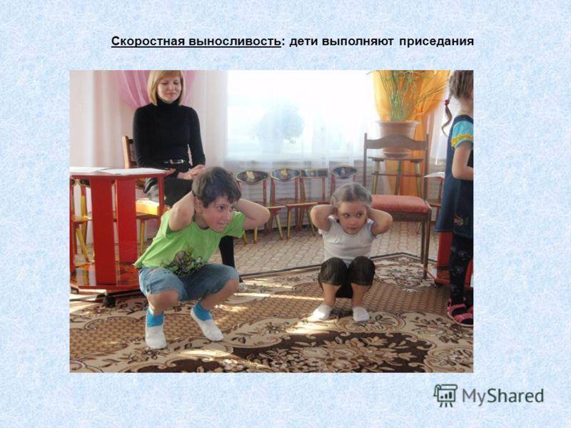 Скоростная выносливость: дети выполняют приседания