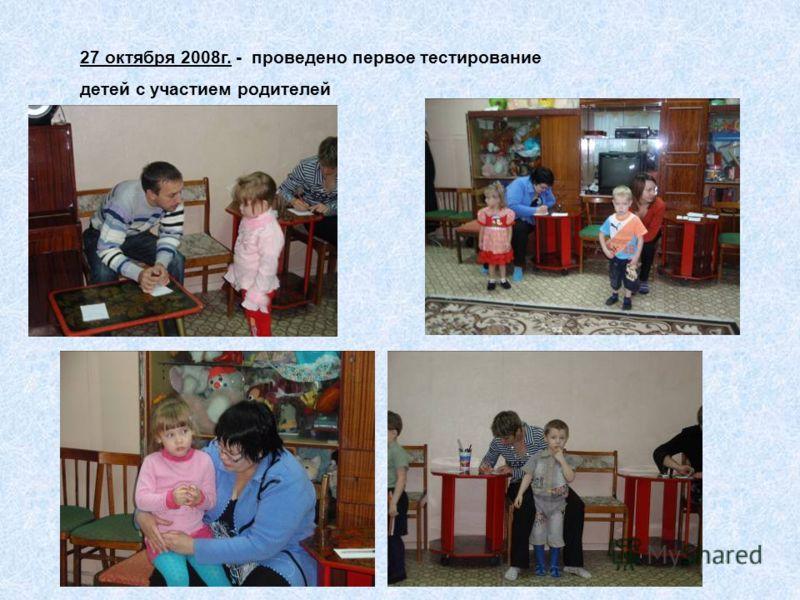 27 октября 2008г. - проведено первое тестирование детей с участием родителей