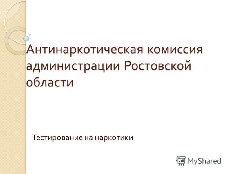 Антинаркотическая комиссия администрации Ростовской области Тестирование на наркотики