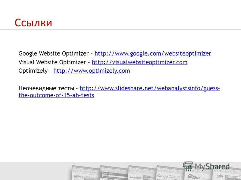 Ссылки Google Website Optimizer – http://www.google.com/websiteoptimizerhttp://www.google.com/websiteoptimizer Visual Website Optimizer - http://visualwebsiteoptimizer.comhttp://visualwebsiteoptimizer.com Optimizely - http://www.optimizely.comhttp://