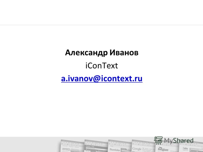 Александр Иванов iConText a.ivanov@icontext.ru