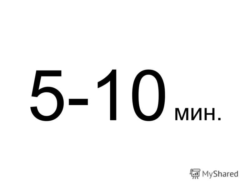 5-10 мин.