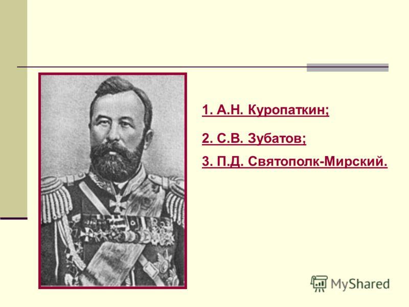 1. А.Н. Куропаткин; 2. С.В. Зубатов; 3. П.Д. Святополк-Мирский.