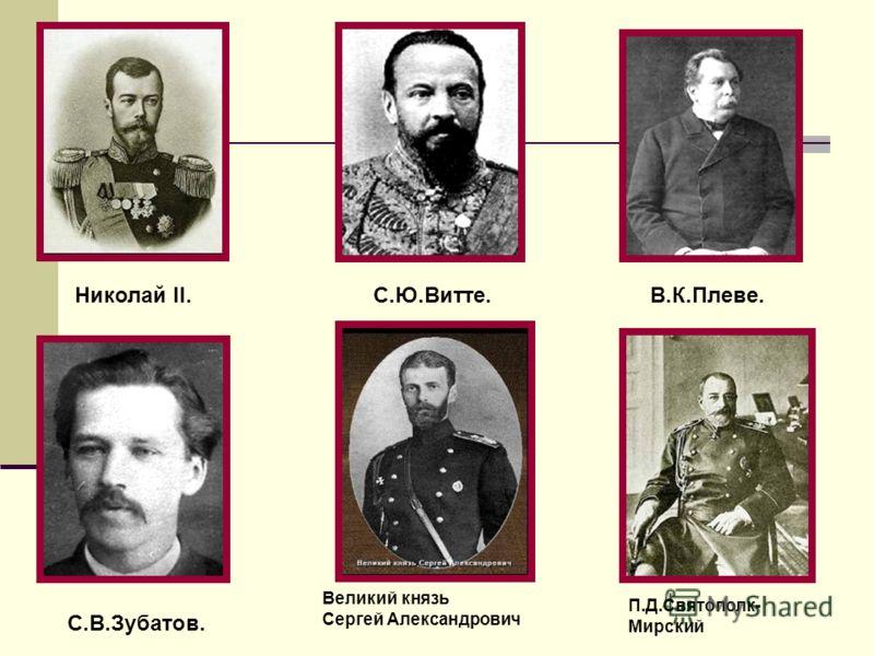 Великий князь Сергей Александрович С.В.Зубатов. Николай II.С.Ю.Витте.В.К.Плеве. П.Д.Святополк- Мирский