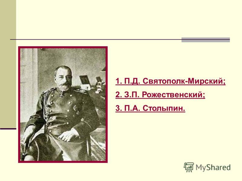1. П.Д. Святополк-Мирский; 2. З.П. Рожественский; 3. П.А. Столыпин.