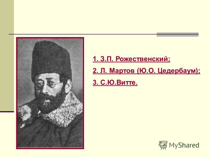 1. З.П. Рожественский; 2. Л. Мартов (Ю.О. Цедербаум); 3. С.Ю.Витте.