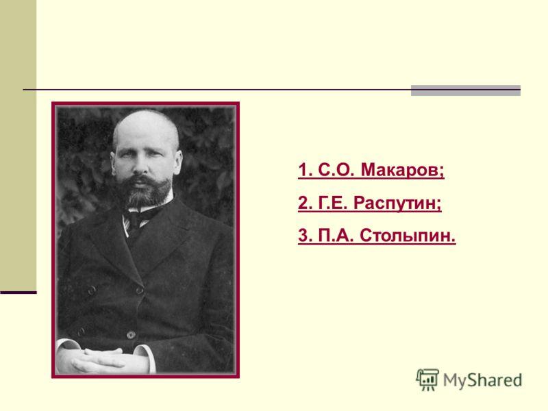 1. С.О. Макаров; 2. Г.Е. Распутин; 3. П.А. Столыпин.