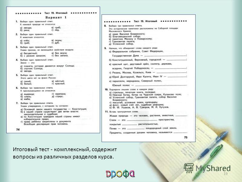Итоговый тест - комплексный, содержит вопросы из различных разделов курса. 19
