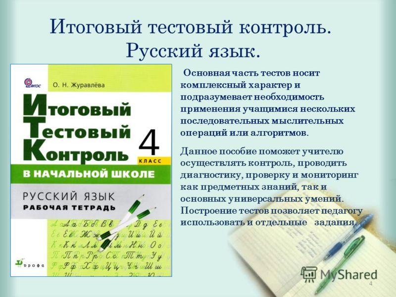Итоговый тестовый контроль. Русский язык. Основная часть тестов носит комплексный характер и подразумевает необходимость применения учащимися нескольких последовательных мыслительных операций или алгоритмов. Данное пособие поможет учителю осуществлят