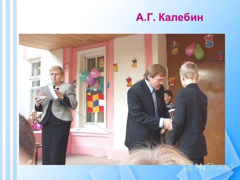 А.Г. Калебин