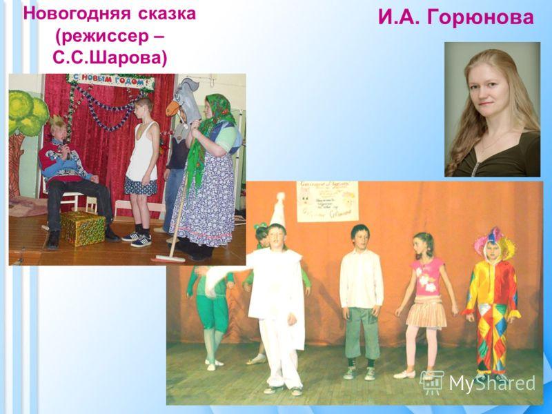 И.А. Горюнова Новогодняя сказка (режиссер – С.С.Шарова)