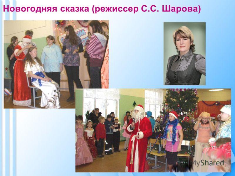 Новогодняя сказка (режиссер С.С. Шарова)