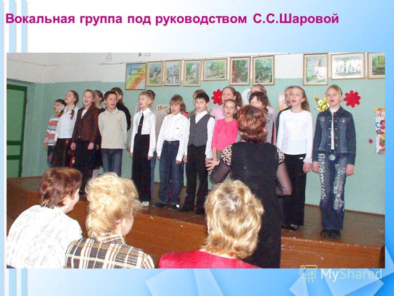 Вокальная группа под руководством С.С.Шаровой