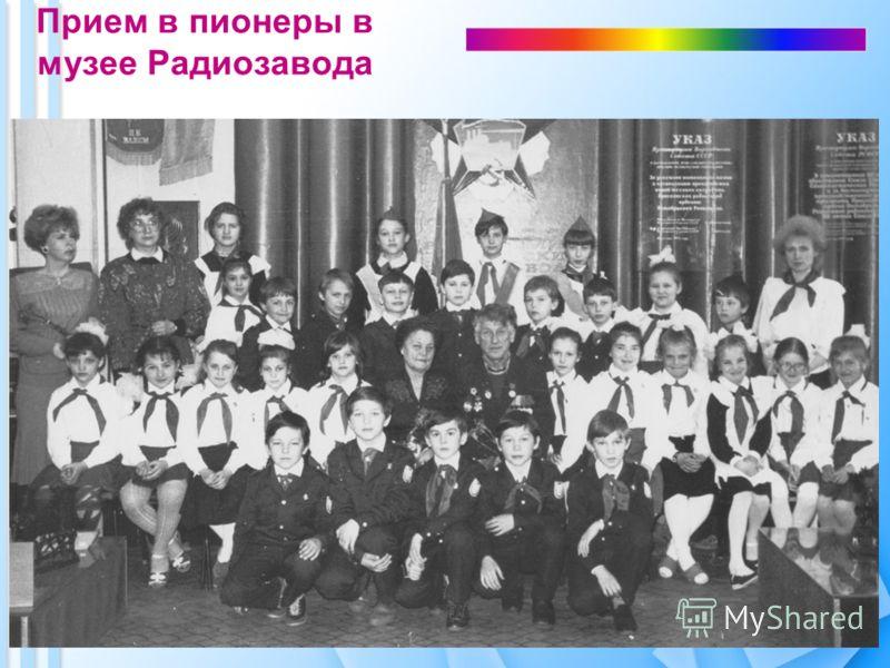 Прием в пионеры в музее Радиозавода
