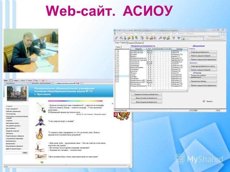 Web-сайт. АСИОУ
