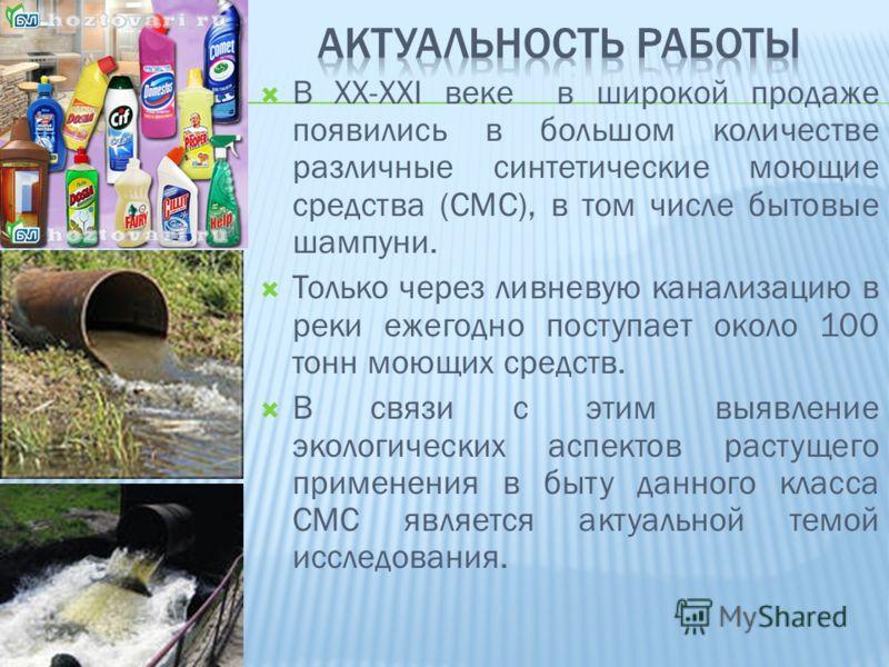 В XX-XXI веке в широкой продаже появились в большом количестве различные синтетические моющие средства (СМС), в том числе бытовые шампуни. Только через ливневую канализацию в реки ежегодно поступает около 100 тонн моющих средств. В связи с этим выявл