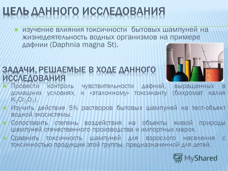 изучение влияния токсичности бытовых шампуней на жизнедеятельность водных организмов на примере дафнии (Daphnia magna St). Провести контроль чувствительности дафний, выращенных в домашних условиях, к «эталонному» токсиканту (бихромат калия K 2 Cr 2 O