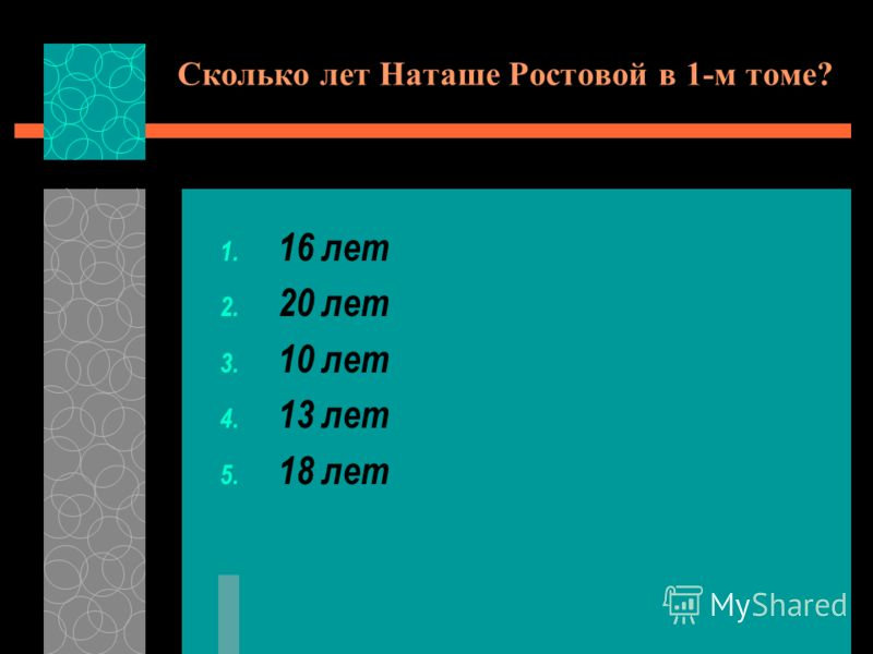 Сколько лет Наташе Ростовой в 1-м томе? 1. 16 лет 2. 20 лет 3. 10 лет 4. 13 лет 5. 18 лет
