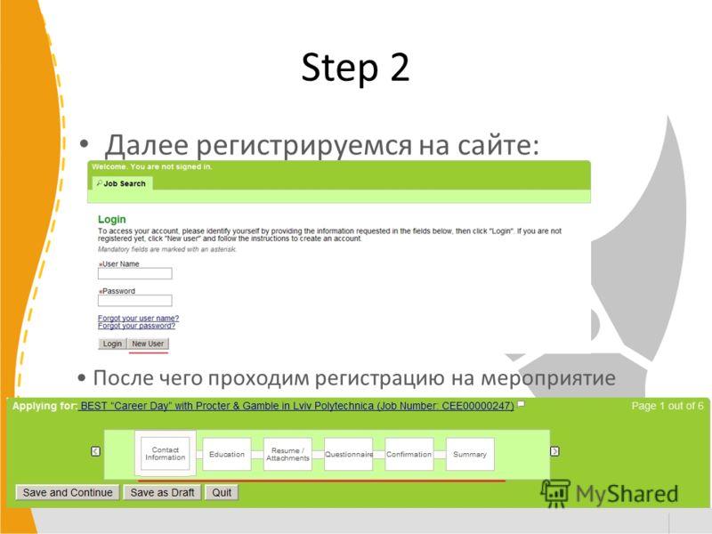 Step 2 Далее регистрируемся на сайте: После чего проходим регистрацию на мероприятие