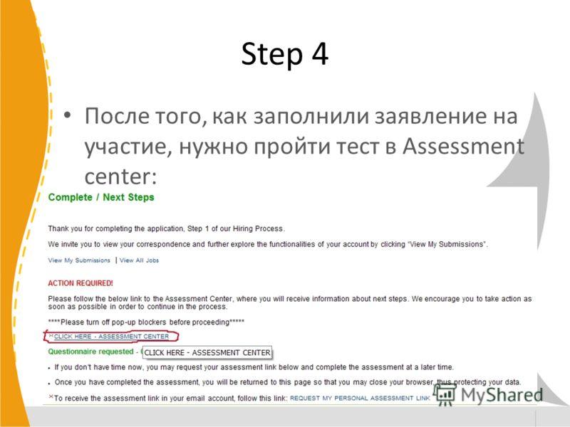 Step 4 После того, как заполнили заявление на участие, нужно пройти тест в Assessment center: