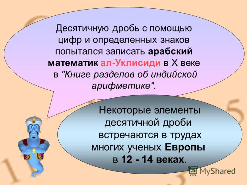 Десятичную дробь с помощью цифр и определенных знаков попытался записать арабский математик ал-Уклисиди в X веке в