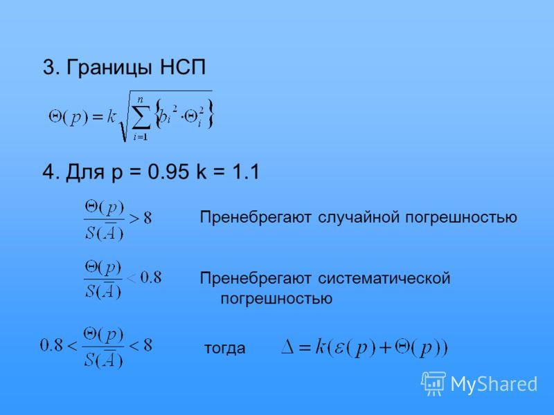3. Границы НСП 4. Для p = 0.95 k = 1.1 Пренебрегают случайной погрешностью Пренебрегают систематической погрешностью тогда