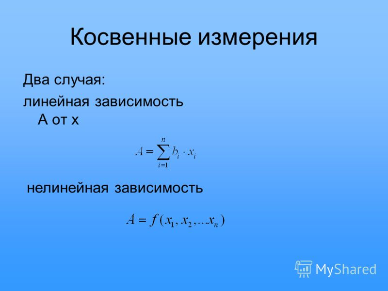 Косвенные измерения Два случая: линейная зависимость A от x нелинейная зависимость