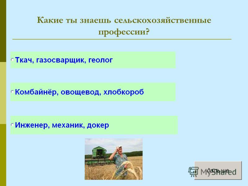 Какие ты знаешь сельскохозяйственные профессии?