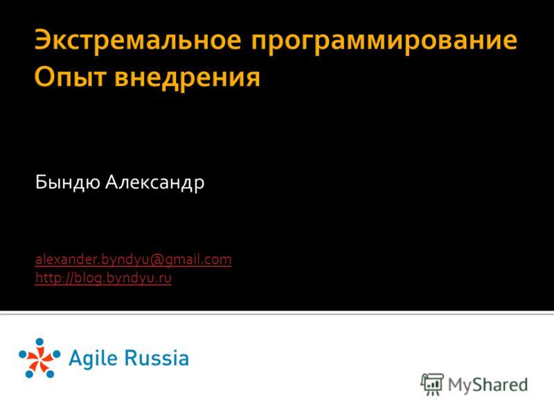 Бындю Александр alexander.byndyu@gmail.com http://blog.byndyu.ru