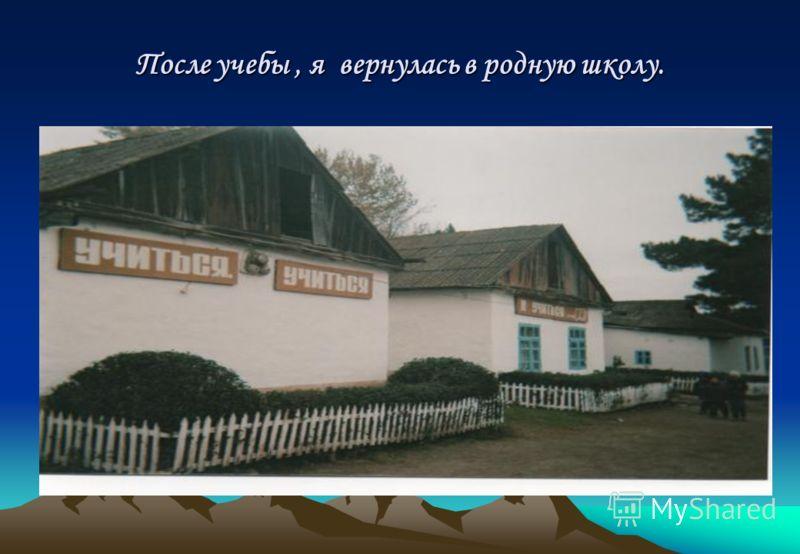 После учебы, я вернулась в родную школу.