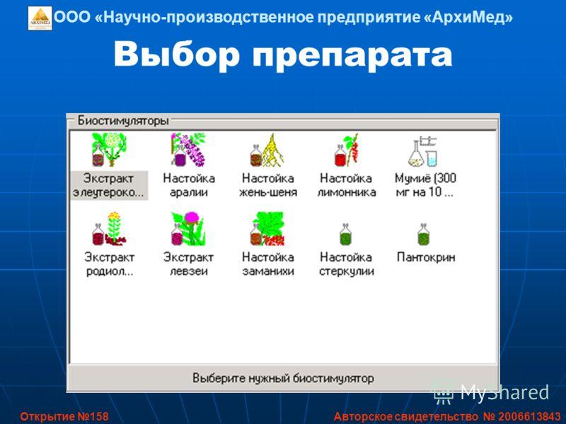 Выбор препарата Открытие 158 Авторское свидетельство 2006613843 ООО «Научно-производственное предприятие «АрхиМед»