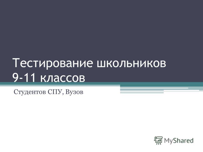 Тестирование школьников 9-11 классов Студентов СПУ, Вузов