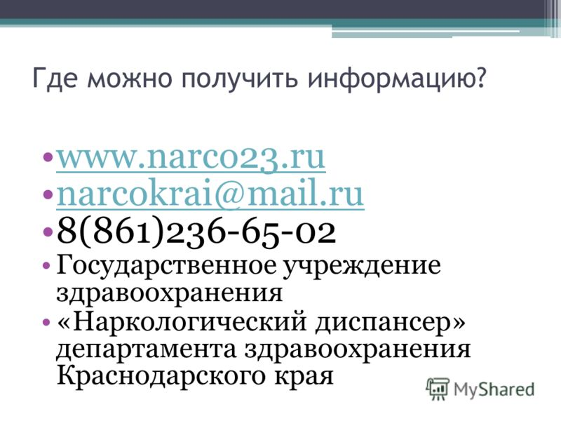 Где можно получить информацию? www.narco23.ru narcokrai@mail.ru 8(861)236-65-02 Государственное учреждение здравоохранения «Наркологический диспансер» департамента здравоохранения Краснодарского края