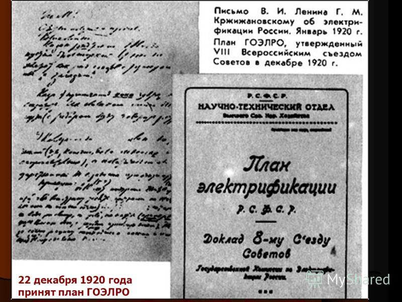 22 декабря 1920 года принят план ГОЭЛРО