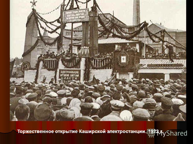 Торжественное открытие Каширской электростанции. 1922 г.
