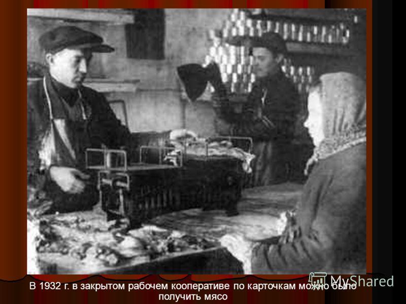 В 1932 г. в закрытом рабочем кооперативе по карточкам можно было получить мясо