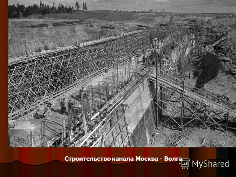 Строительство канала Москва - Волга