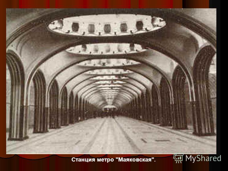 Станция метро Маяковская.