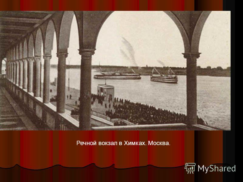 Речной вокзал в Химках. Москва.