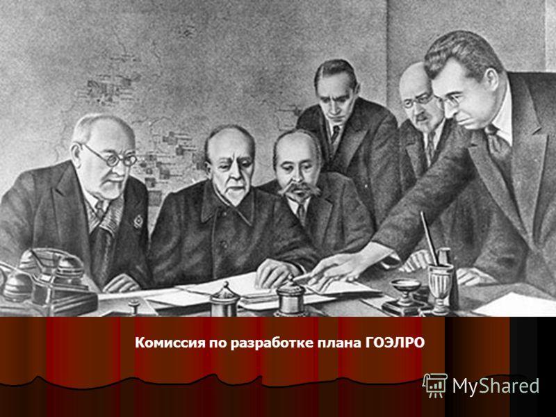 Комиссия по разработке плана ГОЭЛРО