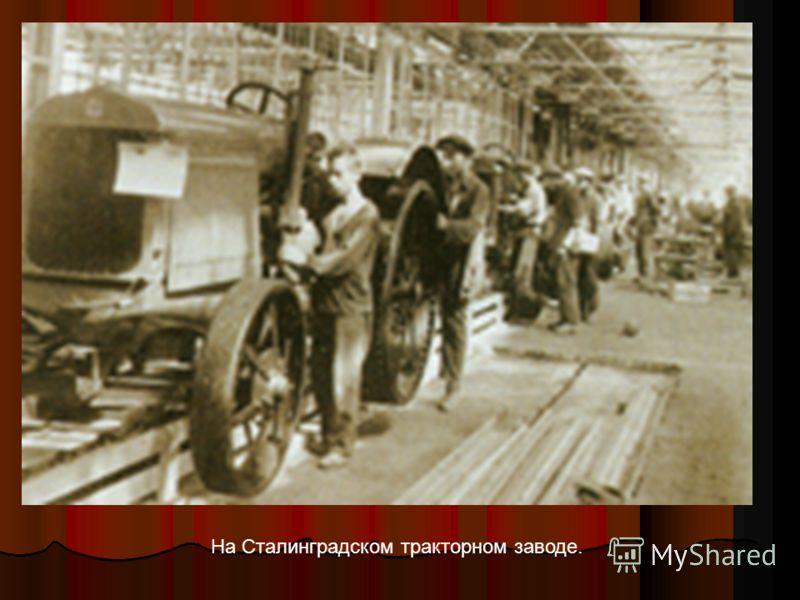 На Сталинградском тракторном заводе.