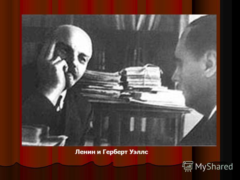 Ленин и Герберт Уэллс