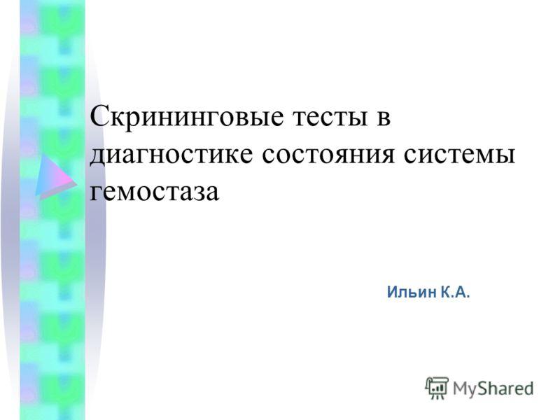 Скрининговые тесты в диагностике состояния системы гемостаза Ильин К.А.